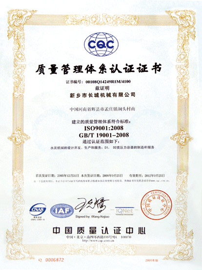 Certification and Awards of great wall corporation