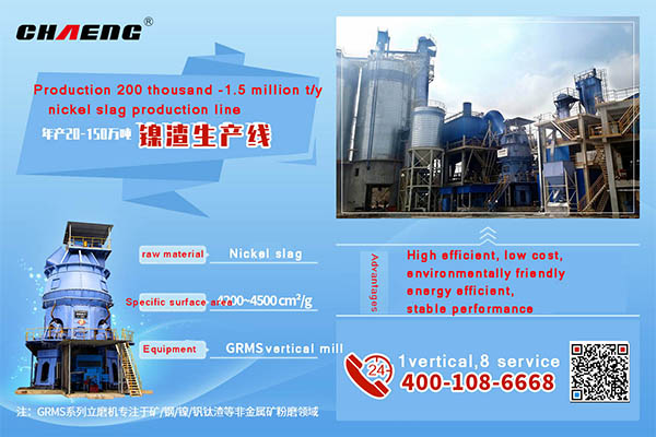 Nickel slag production line/ Nickel slag grinding mill/ Nickel slag grinding plant
