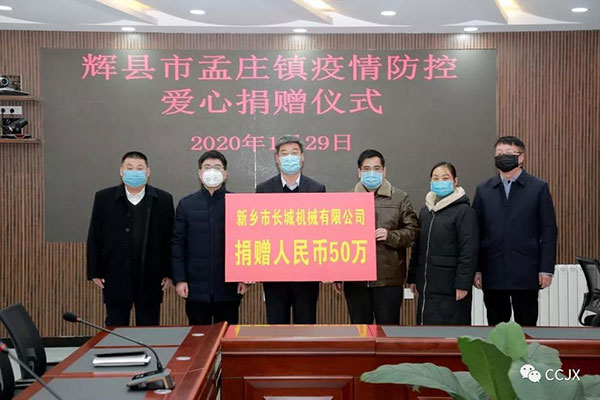 Fu jiuchen, Party Secretary of Mengzhuang Town and He Gongan, Mayor of Mengzhaung Town attended the donation ceremony