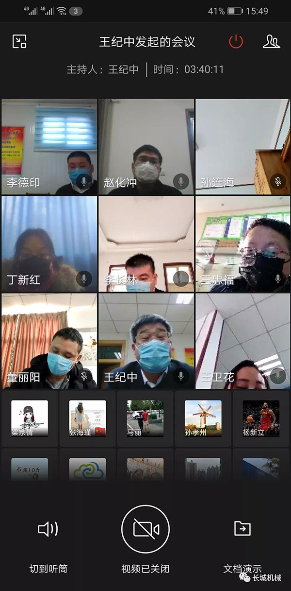 Chairman Wang Jizhong organized and hold video conference to prevent and control the Pneumonia Caused by Novel Coronavirus