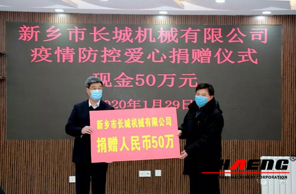 Yao Zhiwei, Municipal Standing Committee and Executive Vice Mayer of Huixian, attended the donation ceremony